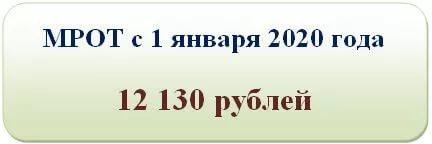 Памятка о минимальной заработной плате с 1 января 2020 года в Республике Татарстан