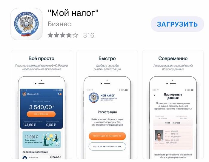 """Мобильное приложение """"Мой налог"""""""