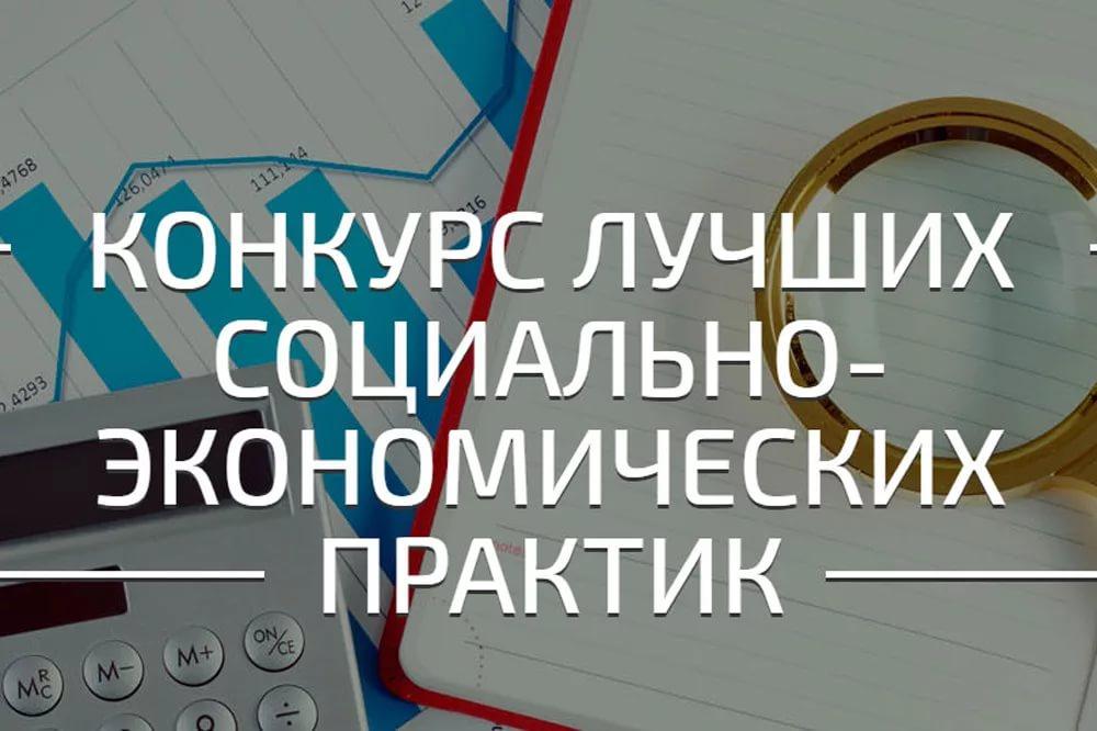Стартовал Всероссийский конкурс лучших практик и инициатив социально-экономического развития субъектов РФ
